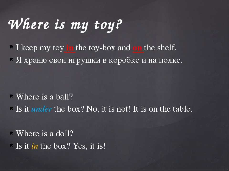 Where is my toy? I keep my toy in the toy-box and on the shelf. Я храню свои...
