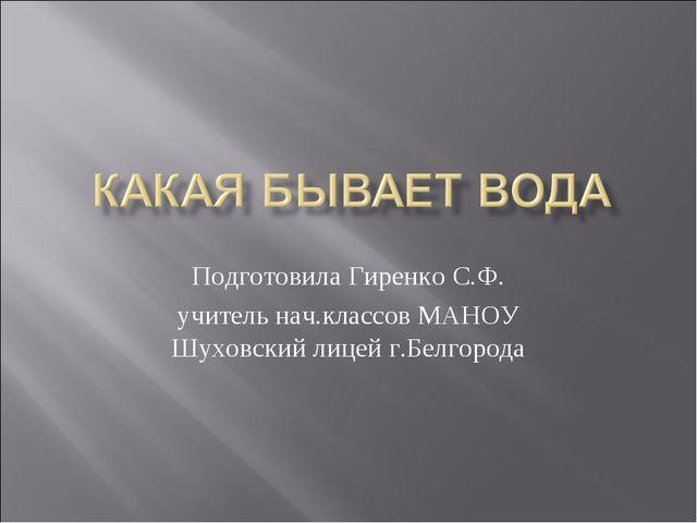 Подготовила Гиренко С.Ф. учитель нач.классов МАНОУ Шуховский лицей г.Белгорода