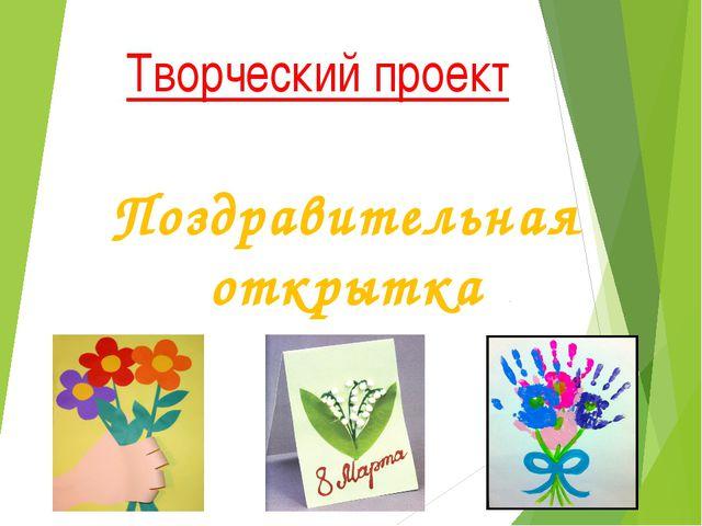 Творческий проект Поздравительная открытка