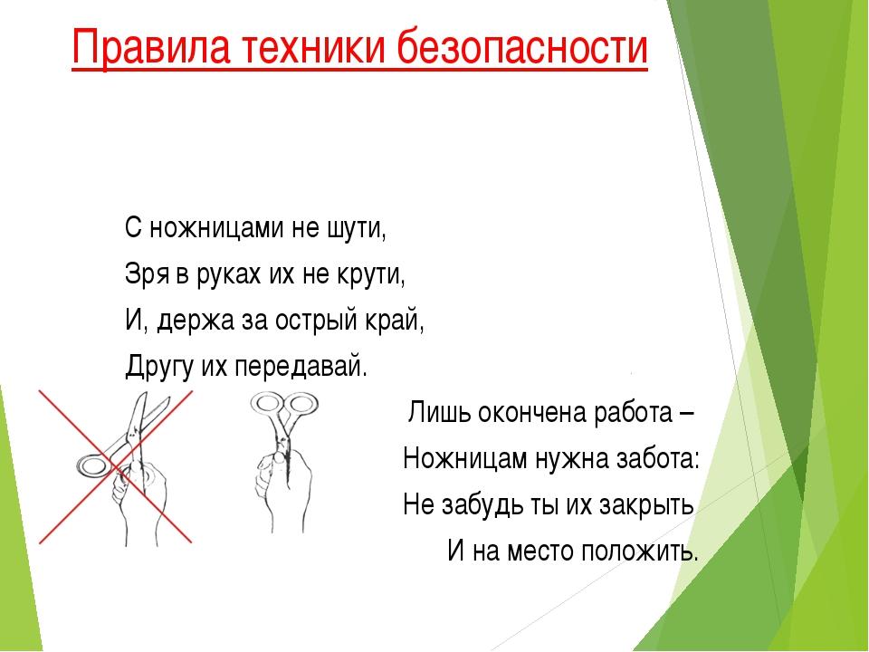 Правила техники безопасности С ножницами не шути, Зря в руках их не крути, И,...