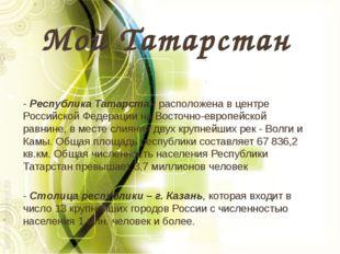 Мой Татарстан - Республика Татарстан расположена в центре Российской Федерац