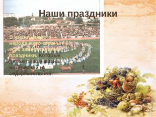 Наши праздники В жизни каждого народа и его страны есть замечательные праздн