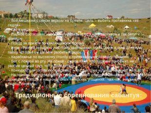 Традиционные соревнования сабантуя: - Бой мешками с сеном верхом