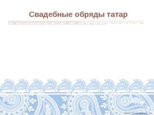 Свадебные обряды татар Всякому бракосочетанию предшествовал сговор, в которо
