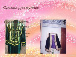 Одежда для мужчин