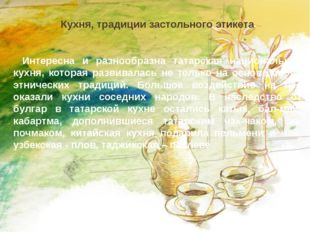 Кухня, традиции застольного этикета  Интересна и разнообразна татарская наци