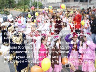 Многонациональная республика - Татарстан является одной из самых многонацион