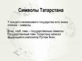 Символы Татарстана