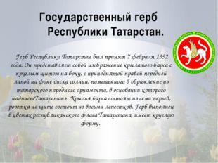 Государственный герб      Республики Татарстан.  Герб Республики Татарстан б