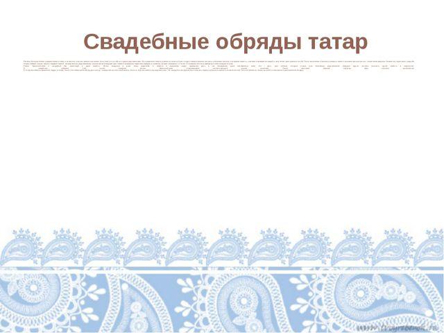 Свадебные обряды татар Всякому бракосочетанию предшествовал сговор, в которо...