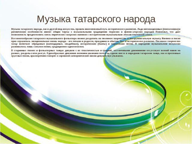 Музыка татарского народа Музыка татарского народа, как и другой вид искусств...