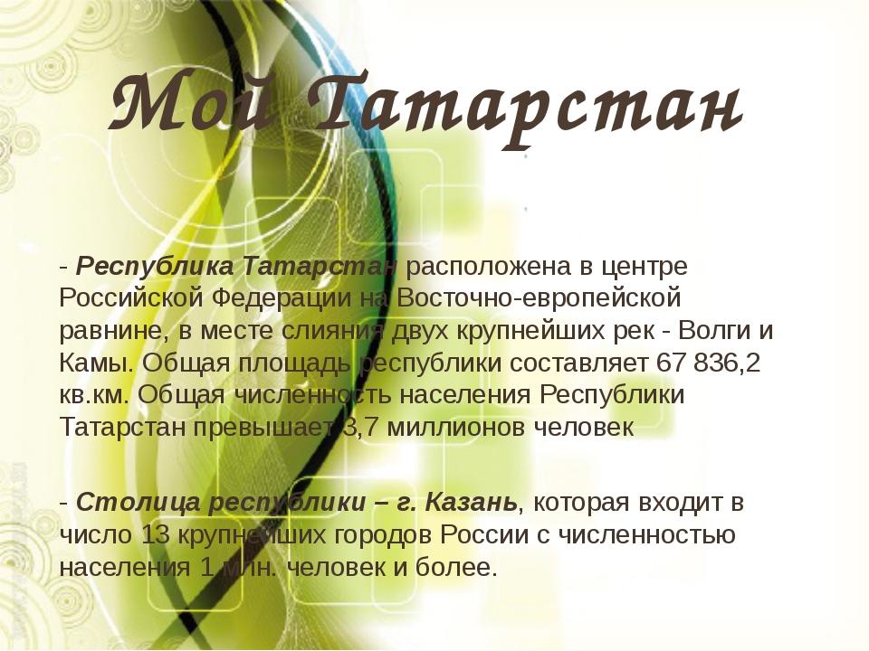 Мой Татарстан - Республика Татарстан расположена в центре Российской Федерац...