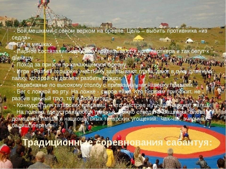 Традиционные соревнования сабантуя: - Бой мешками с сеном верхом...