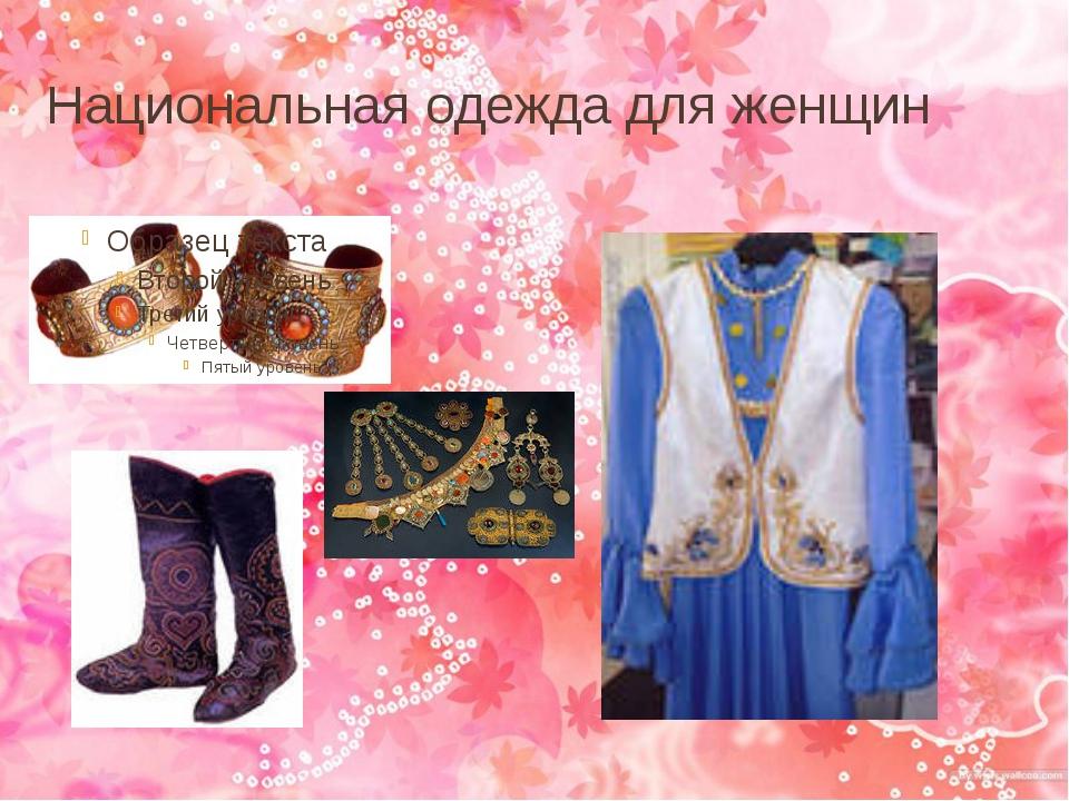 Национальная одежда для женщин
