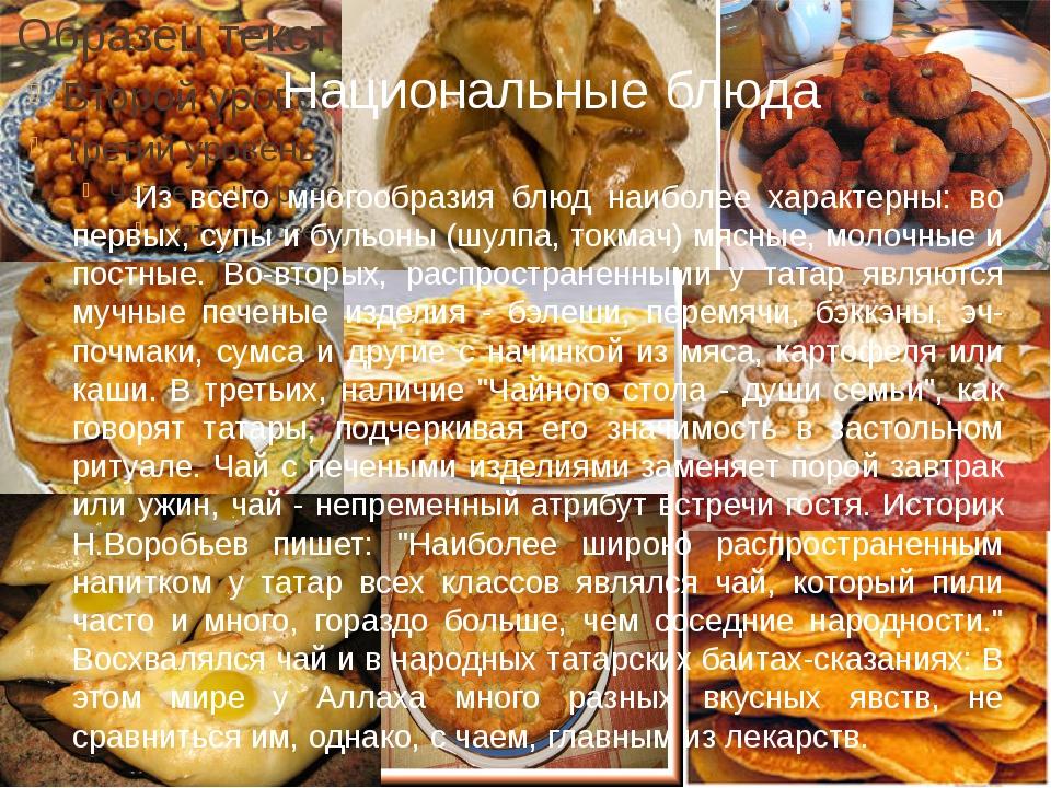 Национальные блюда