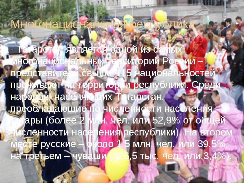 Многонациональная республика - Татарстан является одной из самых многонацион...