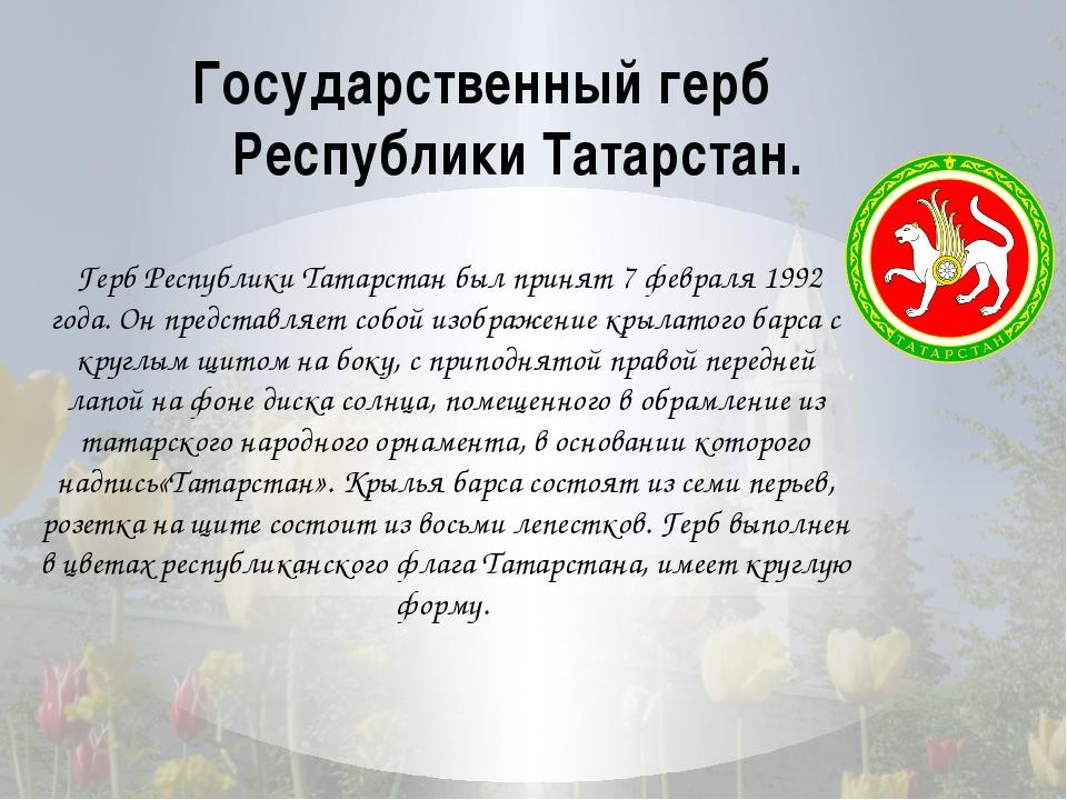 Государственный герб      Республики Татарстан.  Герб Республики Татарстан б...