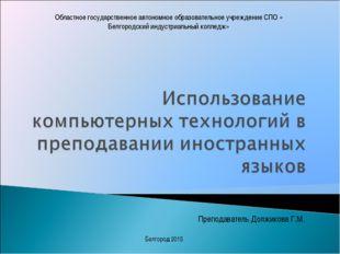 Областное государственное автономное образовательное учреждение СПО « Белгоро