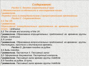 Содержание: Раздел 1. Вводно-коррективный курс 1.1Фонетические особенности в