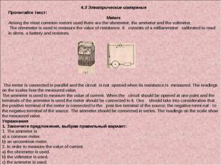 4.3 Электрические измерения Прочитайте текст: Meters Among the most common me