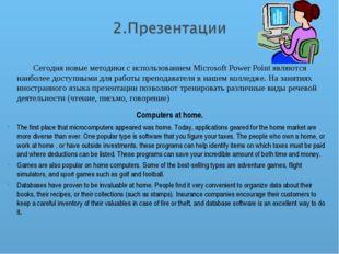 Сегодня новые методики с использованием Microsoft Power Point являются наибо