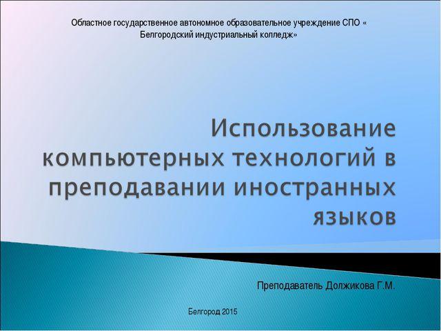 Областное государственное автономное образовательное учреждение СПО « Белгоро...