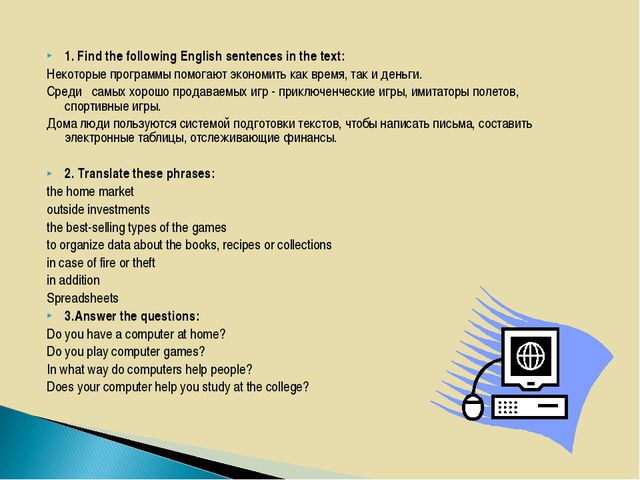 1. Find the following English sentences in the text: Некоторые программы помо...