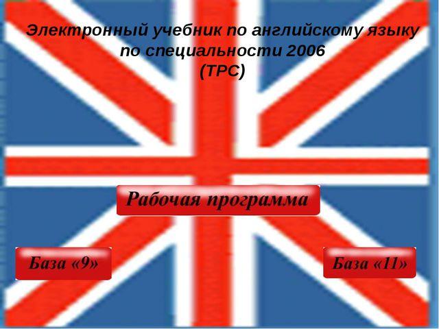 Электронный учебник по английскому языку по специальности 2006 (ТРС)