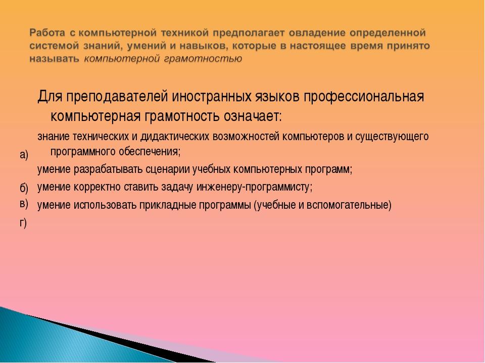 Для преподавателей иностранных языков профессиональная компьютерная грамотнос...