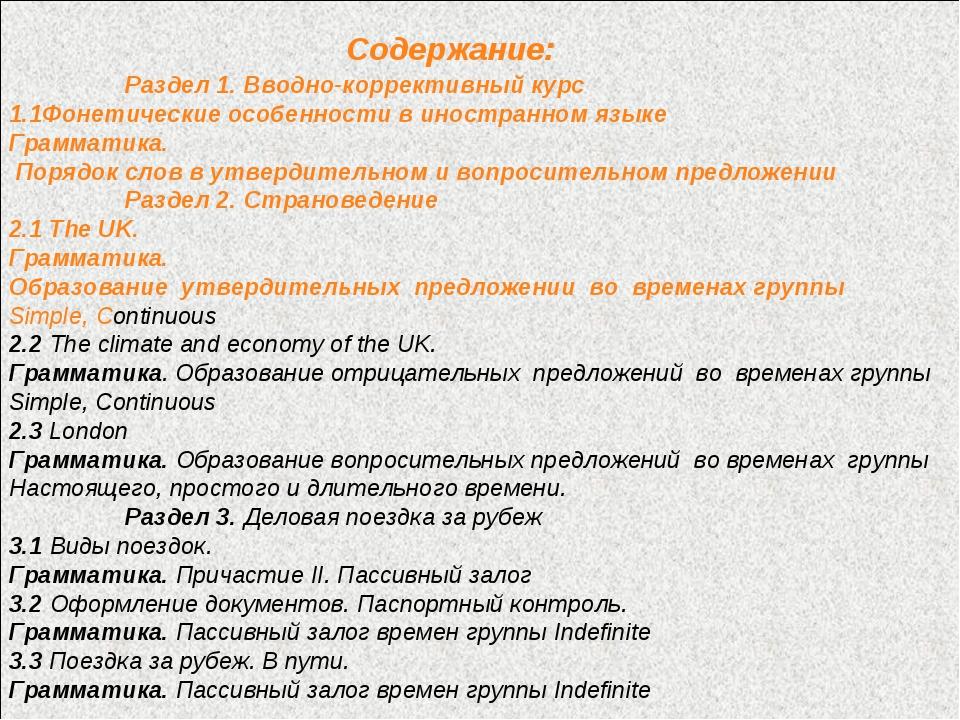 Содержание: Раздел 1. Вводно-коррективный курс 1.1Фонетические особенности в...