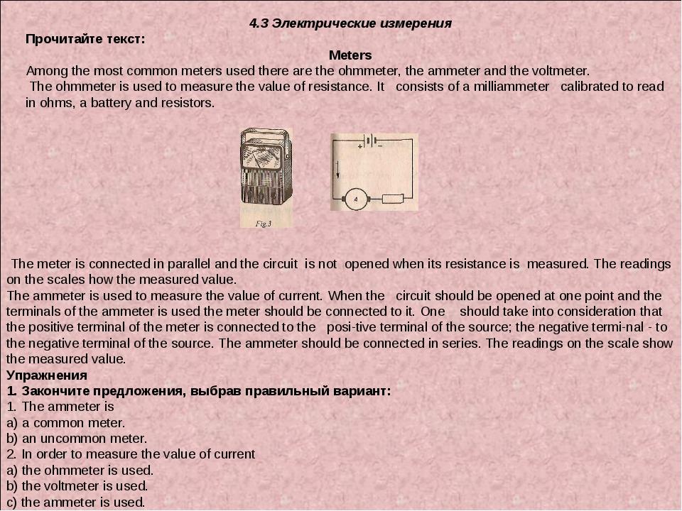 4.3 Электрические измерения Прочитайте текст: Meters Among the most common me...