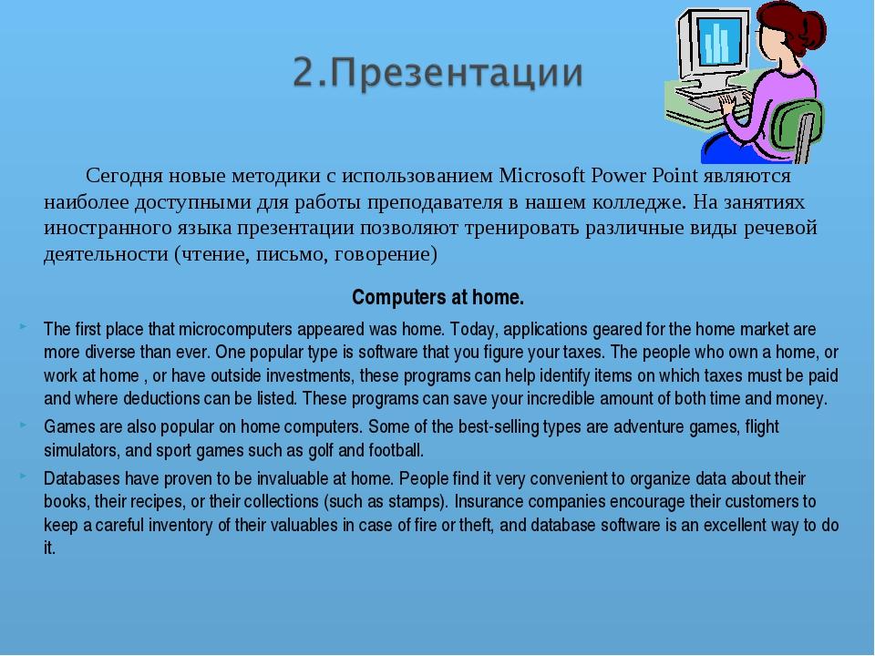 Сегодня новые методики с использованием Microsoft Power Point являются наибо...