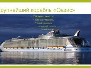 Крупнейший корабль «Оазис»