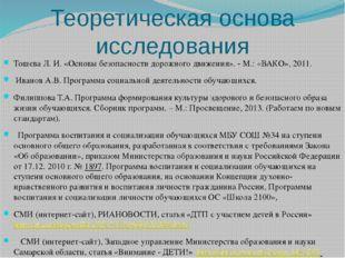 Теоретическая основа исследования Тошева Л. И. «Основы безопасности дорожного