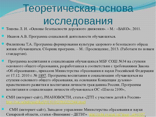 Теоретическая основа исследования Тошева Л. И. «Основы безопасности дорожного...