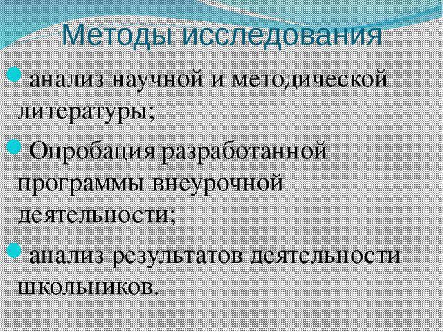 Методы исследования анализ научной и методической литературы; Опробация разра...