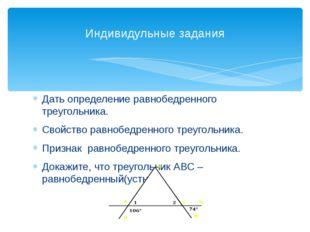 Дать определение равнобедренного треугольника. Свойство равнобедренного треуг