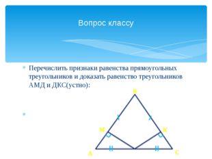 Перечислить признаки равенства прямоугольных треугольников и доказать равенст