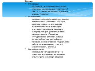 Задачи: Обучающие: обобщить и систематизировать знания, усвоенные в рамках ку