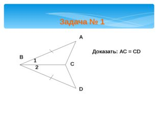 Задача № 1 Доказать: АС = СD В