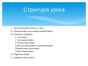 I. Организационный момент (1 мин.) II. Целеполагание, актуализация знаний (3м