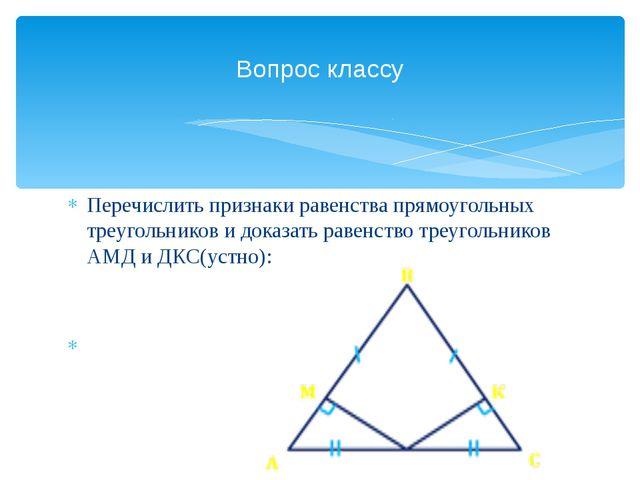 Перечислить признаки равенства прямоугольных треугольников и доказать равенст...