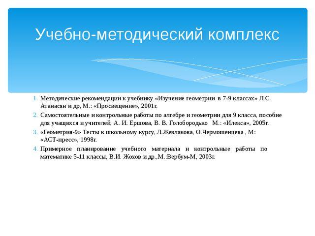 Методические рекомендации к учебнику «Изучение геометрии в 7-9 классах» Л.С....