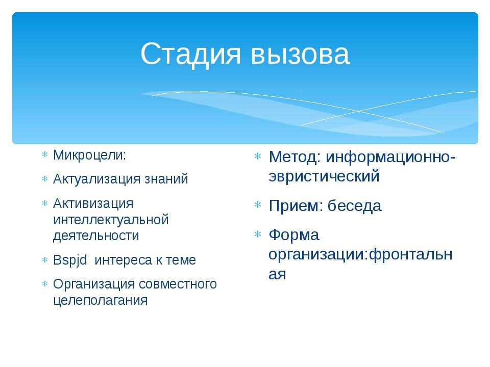 Стадия вызова Микроцели: Актуализация знаний Активизация интеллектуальной дея...