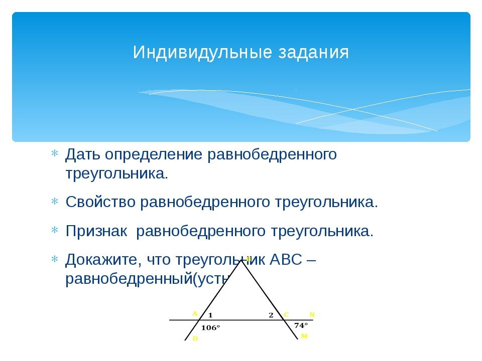 Дать определение равнобедренного треугольника. Свойство равнобедренного треуг...