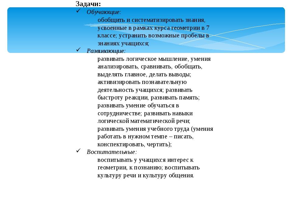 Задачи: Обучающие: обобщить и систематизировать знания, усвоенные в рамках ку...