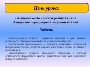 - изучение особенностей развития села Азнакаево перед первой мировой войной З