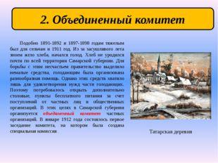 Подобно 1891-1892 и 1897-1898 годам тяжелым был для сельчан и 1911 год. Из з