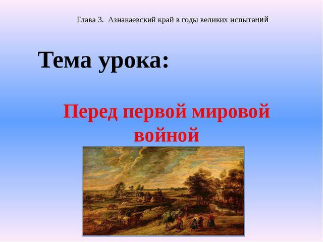 Перед первой мировой войной Тема урока: Глава 3. Азнакаевский край в годы вел...