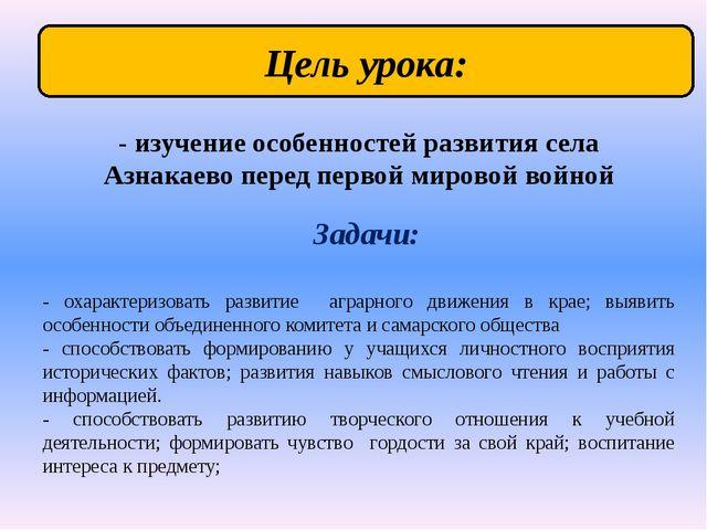 - изучение особенностей развития села Азнакаево перед первой мировой войной З...